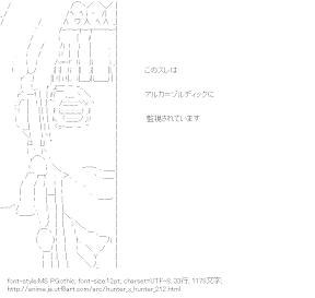 [AA]アルカ=ゾルディック のぞき見る (HUNTER×HUNTER)