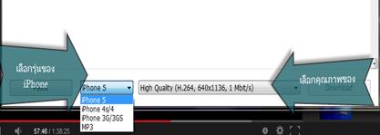ดาวน์โหลดวีดีโอจาก youtube และแปลงไฟล์ให้เสร็จสรรพ