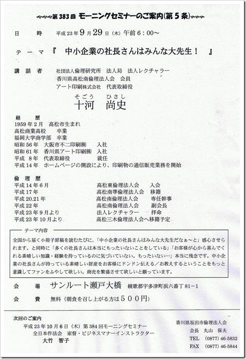 CCF20110922_00000