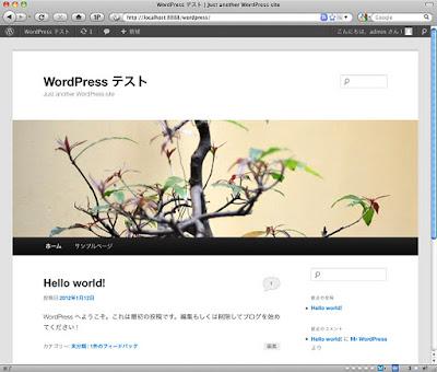 WordPressのページにアクセス