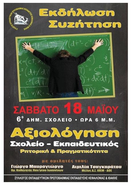 Εκδήλωση από τον Σύλλογο Εκπαιδευτικών Πρωτοβάθμιας Εκπαίδευσης (18.5.2013)