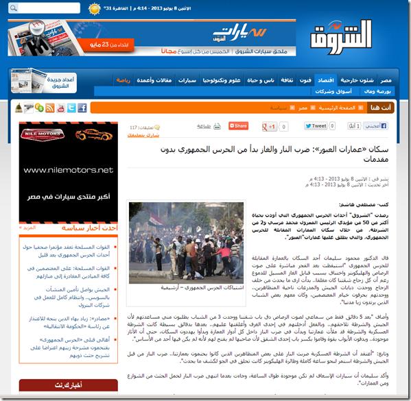 سكان «عمارات العبور» ضرب النار والغاز بدأ من الحرس الجمهوري بدون مقدمات - بوابة_2013-07-08_11-47-35