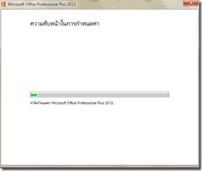 ปัญหาการใช้งาน Office 2013