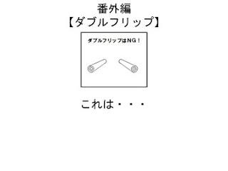 20121118_pinball_slid37.jpg