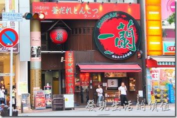 日本北九州-一蘭拉麵