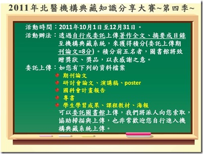 機構典藏公告(2)