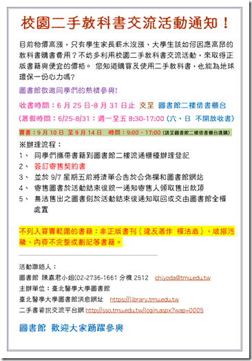 101年校園二手教科書交流活動通知_01