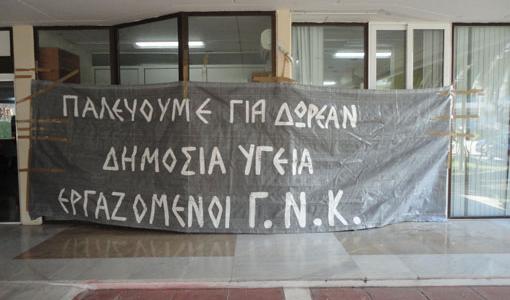 Επιτροπή Αγώνα εργαζομένων στο Γ.Ν. Κεφαλονιάς: Ο Διοικητής αποκρύπτει την αλήθεια