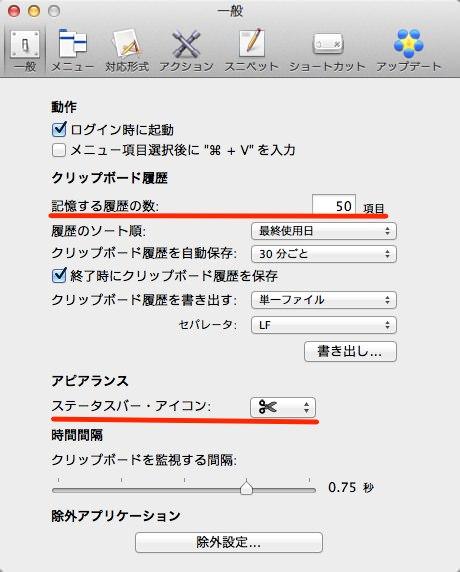 2mac app utilities clipmenu