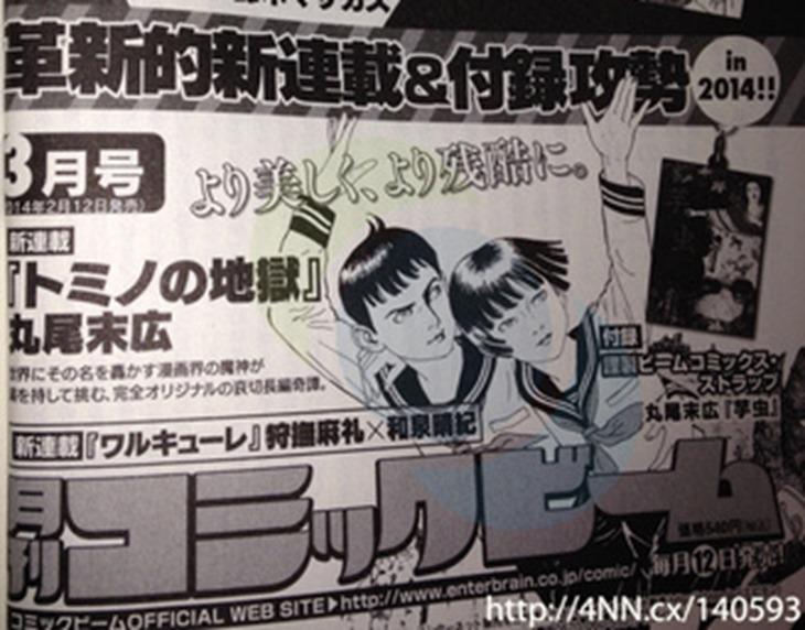 Tomino_no_Jigoku