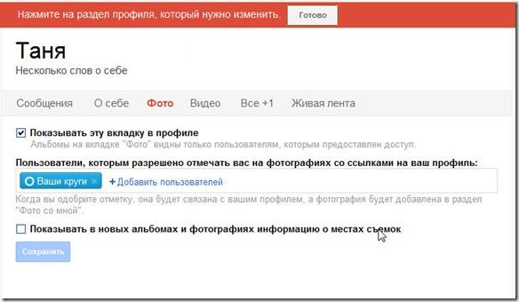 Настройка безопасности фото Google+