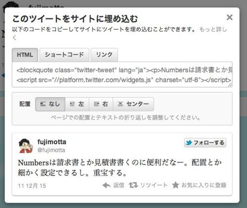 Twitter   fujimotta Numbersは請求書とか見積書書くのに便利だなー