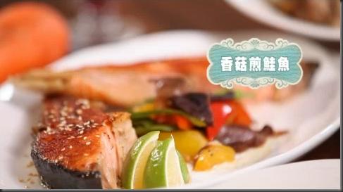 香菇煎鮭魚