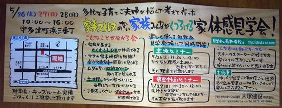 2012.5.24MS (11)