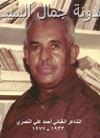 الشاعر أحمد علي النصري