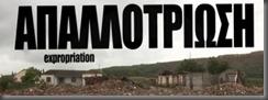 freemovieskanonaki.blogspot.gr  kanonaki, ταινιες, greek subs, ntokimanter, politikη, πολιτικη, social, κοινωνικα, ντοκυμαντερ, απαλλοτριωση