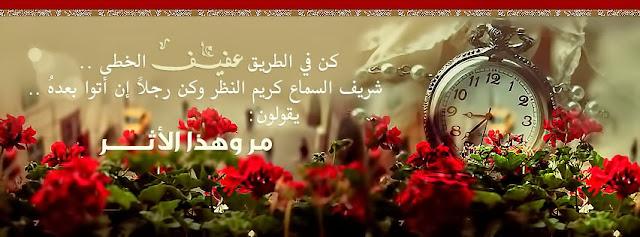 اغلفة فيس بوك منتهي الروعه PIC-993-1345756004-1