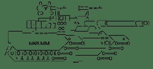 モナー戦車