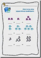 φυλλα εργασιας χειμώνα (2) MATHS(6)