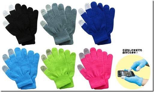 スマホ手袋LD