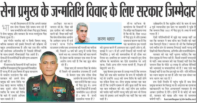 VK Singh ji.jpg 1