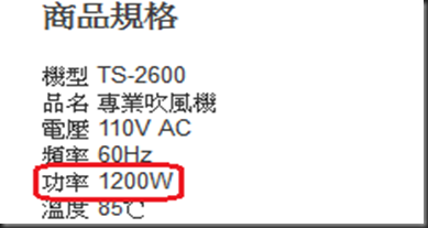 達新TS-2600功率