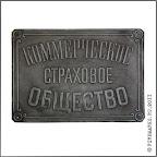 А.9-6  Фасадная доска «Коммерческое страховое   общество». Цинк,  220 х 307 мм.  Из коллекции Д.Р. Никулина.