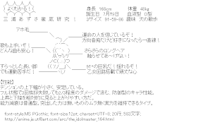 [AA]三浦あずさ徹底研究! (アイドルマスター)