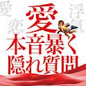 愛・本音暴く質問13 icon