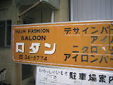 "One of several ""hair saloon"" signs I've seen in Japan - this one is in Kawagoe"