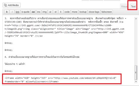 แทรก embed code จาก youtube ในบทความ wordpress