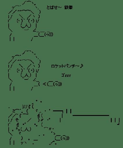 とばせ~鉄拳 ロケットパンチ~♪(鳩山やる夫)