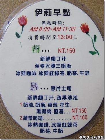 台南-伊莉的店菜單01
