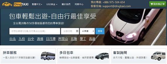 DingTaxi台灣包車預約