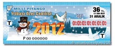 2012-milli-piyango-bileti