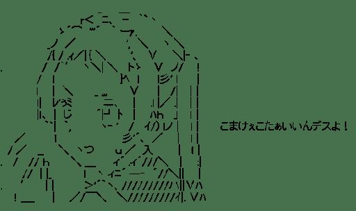 凸守早苗「こまけぇこたぁいいんデスよ!」 (中二病でも恋がしたい!)