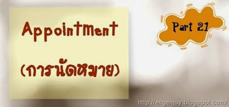 Appointment_การนัดหมายภาษาอังกฤษ