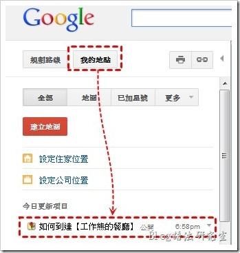GoogleMap標注地點10