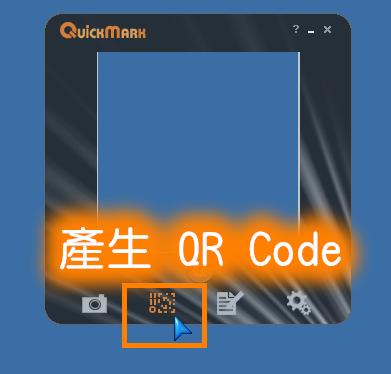按下按鈕,開始編製 QR Code