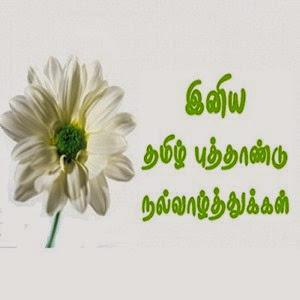 Tamil new year 2014