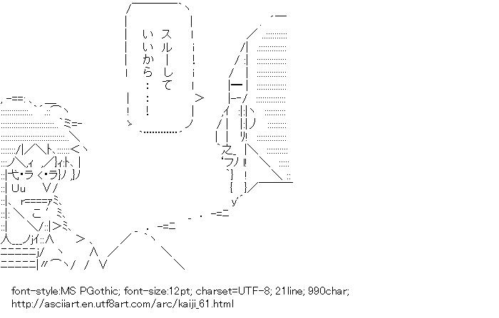 Kaiji,Ito Kaiji,Otsuki