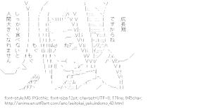 [AA]Hagimura Suzu (Seitokai Yakuindomo)