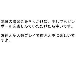 20121118_pinball_slid47.jpg