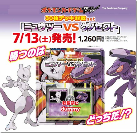 mewtwo-vs-genesect-half-deck