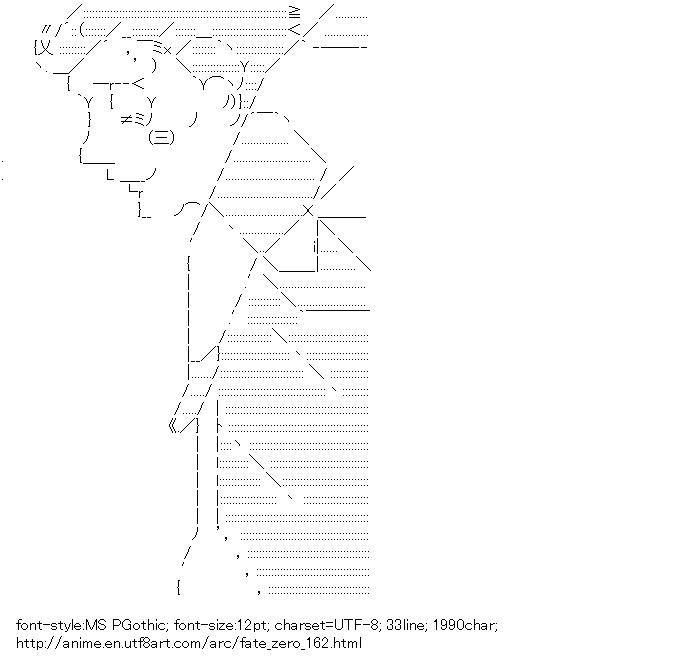 Fate/zero,Caster,Fate