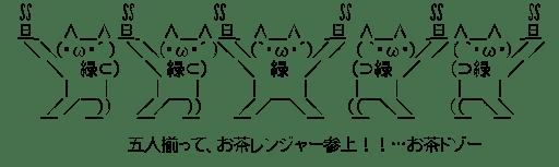五人揃って、お茶レンジャー参上!!…お茶ドゾー