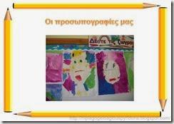 Οι δημιουργίες μας (Τάξη Α1) (19)