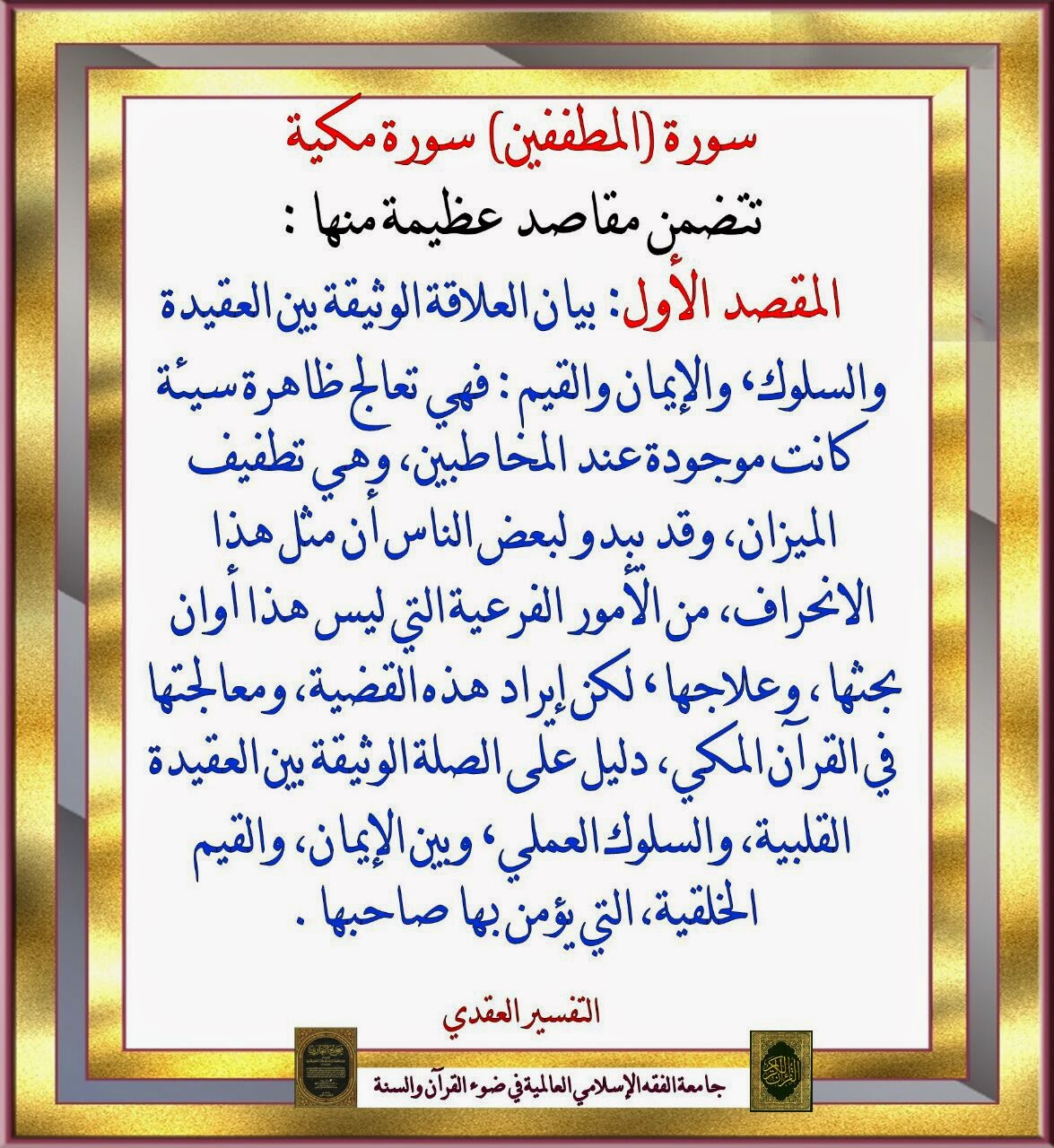 فقه أركان الإيمان في القرآن الكريم 2015