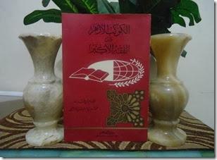 Al-Fiqhu Al-Akbar