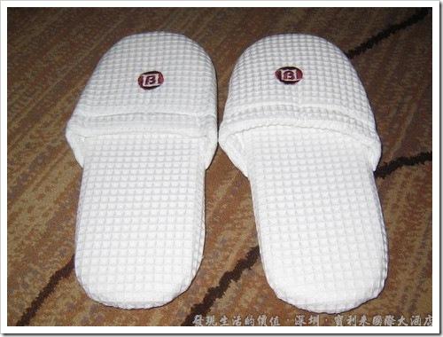 深圳寶利來國際大酒店,這室內拖鞋看來夠高級吧!可以帶回家穿。